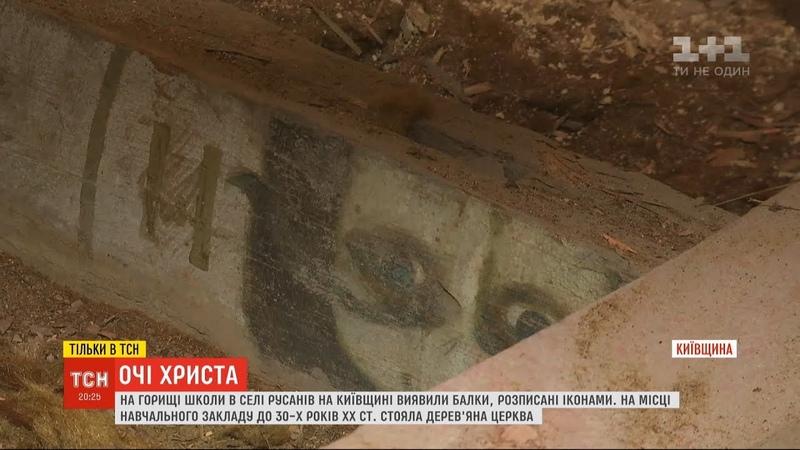 На Київщині на даху школи активісти виявили помальовані іконами балки