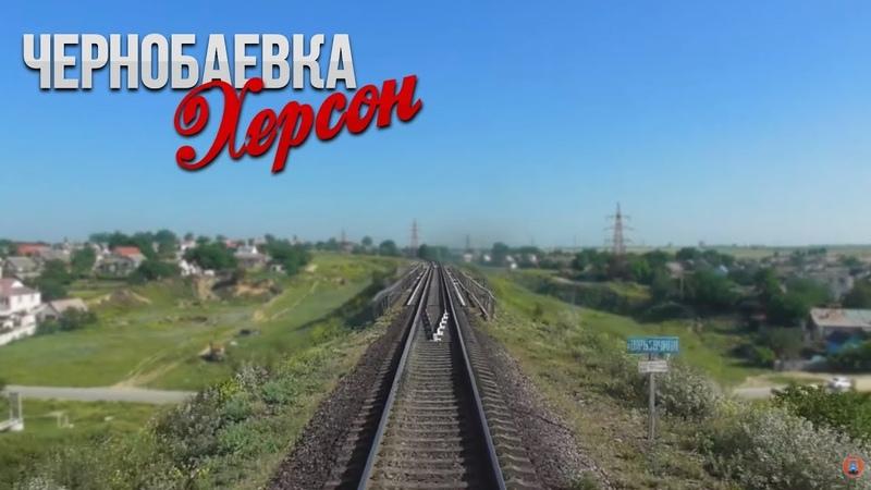 УЗ 2019 Чернобаевка Херсон С хвостового вагона Д1