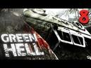 Новые находки в зеленом аду ► Сложность Король джунглей ► Green Hell
