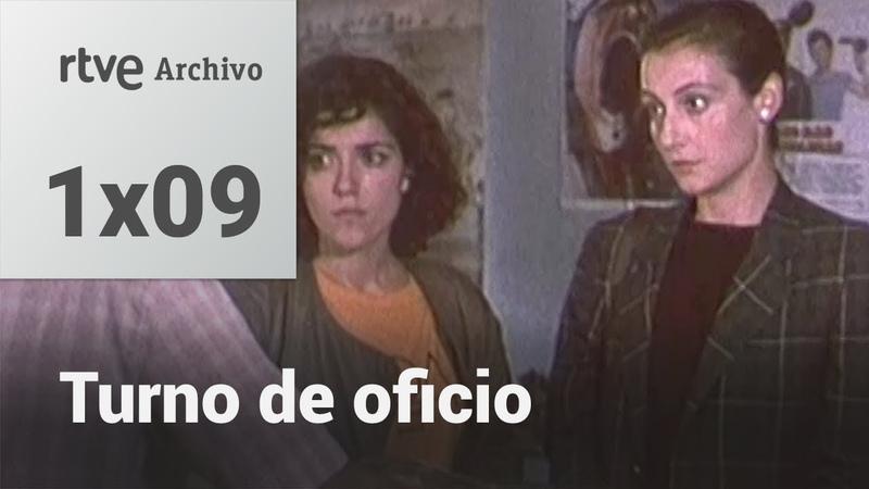 Turno de oficio Capítulo 9 La mudanza RTVE Archivo