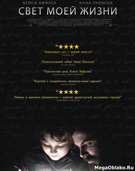 Свет моей жизни / Light of My Life (2019/WEB-DL/WEB-DLRip)