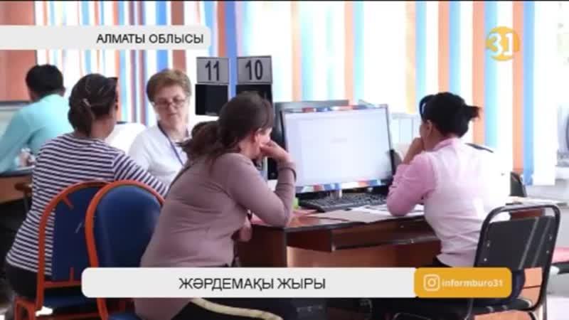 Алматы облысының аналары әлеуметтік көмек алуда қиындықтарға тап болуда