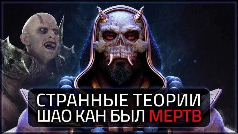 MORTAL KOMBAT 11 - ШАО КАН БЫЛ МЁРТВ (ТЕОРИИ СМЕРТЕЛЬНОЙ БИТВЫ 1)