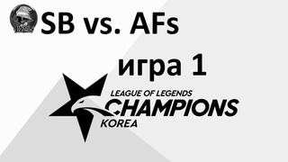 SB vs. AFs игра 1   Week 3 LCK Spring 2020   ЛЦК Чемпионат Кореи   SandBox Afreeca Freeks