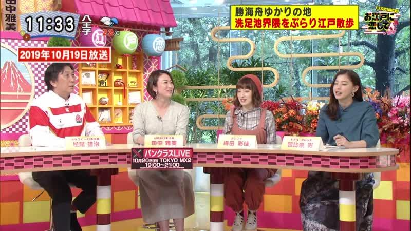 200509 Shuumatsu Happy Life Oedo ni Koishite
