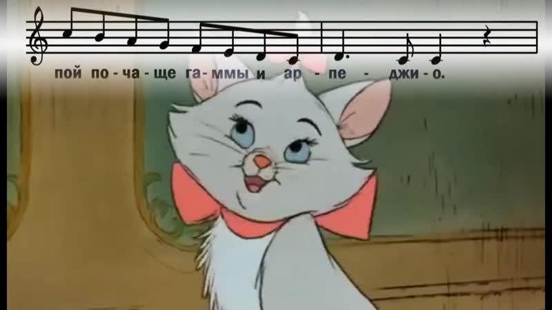 Гаммы и арпеджио ПЛЮС песня из мф КОТЫ АРИСТОКРАТЫ Scales and Arpeggios