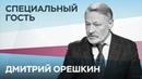 Дмитрий Орешкин: «Не нужно думать, что через год-два Россия станет европейской страной»