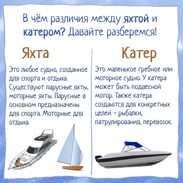 чем отличается катер от яхты фото хозяйки