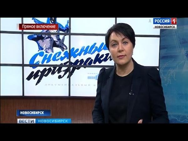 В Новосибирске проходит кастинг для съемок в фильме «Снежные призраки»