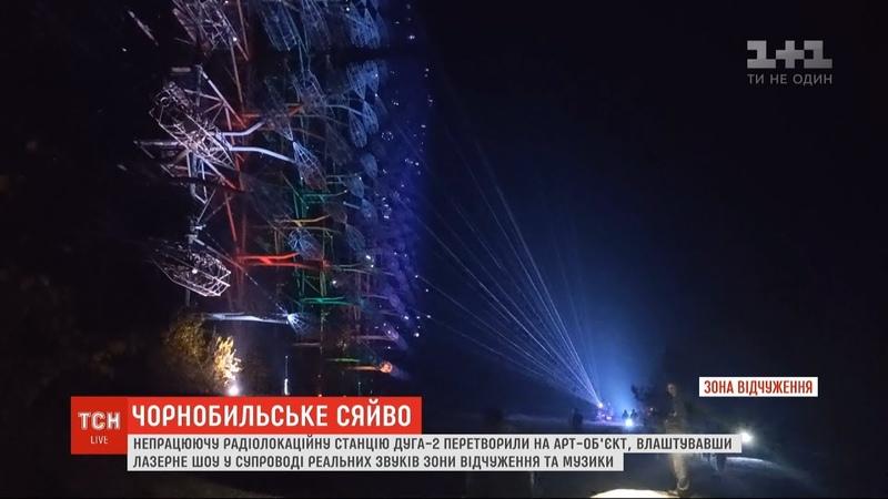 Інший Чорнобиль радіолокаційну станцію Дуга 2 перетворили на арт об'єкт