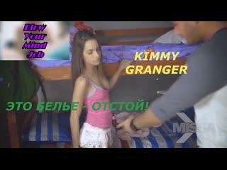 Порно перевод Kimmy Granger blowjob, teen, incest, pornsubtitles, инцест, сестра и брат субтитры