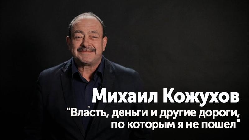 Михаил Кожухов Власть, деньги и другие дороги, по которым я не пошел