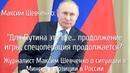 Максим Шевченко: Для Путина это все продолжение игры; спецоперация продолжается?
