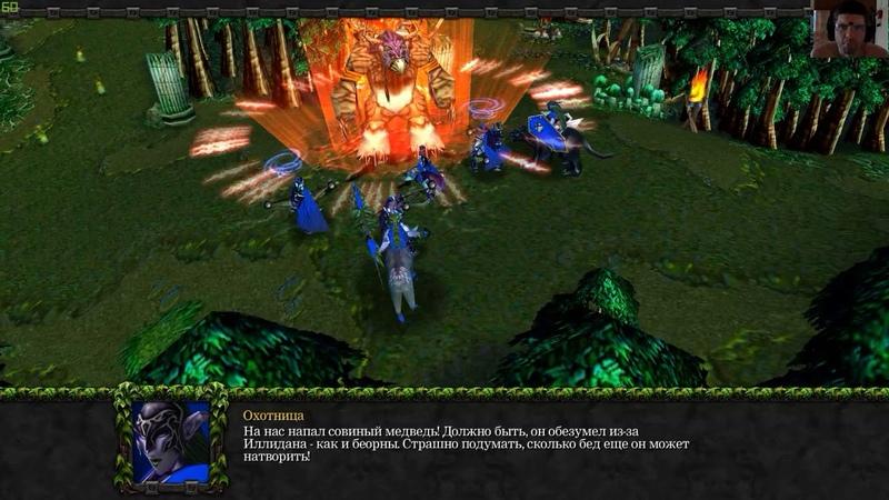 Warcraft III Ледяной Трон Кампания ночных эльфов Ужас из глубин Пролог Пробуждение Глава 1 Наги