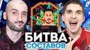БИТВА СОСТАВОВ VS FINITO HAZARD 91