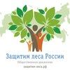 Общественное движение «Защитим леса России»