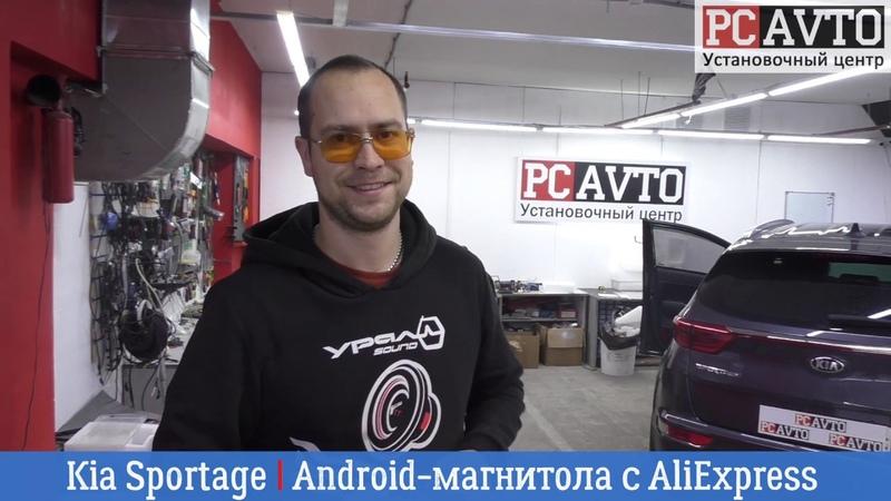 Магнитола Android 9 с Алиэкспресс Почему не стоит там покупать