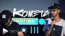 Serdar Agaly - КОМЕТА ft. Dj Rashid Remix JONY cover