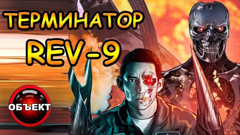 Терминатор Rev-9 (способности, происхождение, миссия) [ОБЪЕКТ] Terminator 6 Dark Fate, Тёмная Судьба