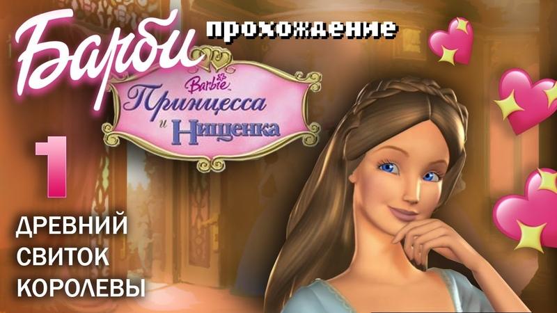 🎎ЛУЧШАЯ ИГРА ДЛЯ ДЕВОЧЕК Барби принцесса и нищенка 1 ПРОХОЖДЕНИЕ любимой игры из детства