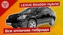 LEXUS RX400H Hybrid   Отличается не только мотором   Подробный обзор