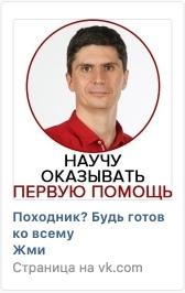 1600 заявок по 37 руб. на онлайн-марафон по первой помощи, изображение №19
