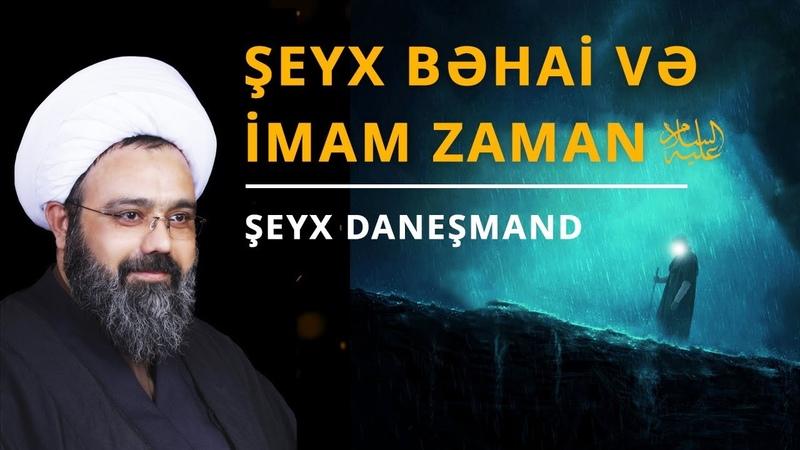 Şeyx Bəhai və İmam Zaman (ə) | Şeyx Daneşmand