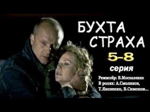 Бухта страха 5 6 7 8 серия Детектив Мистика Триллер
