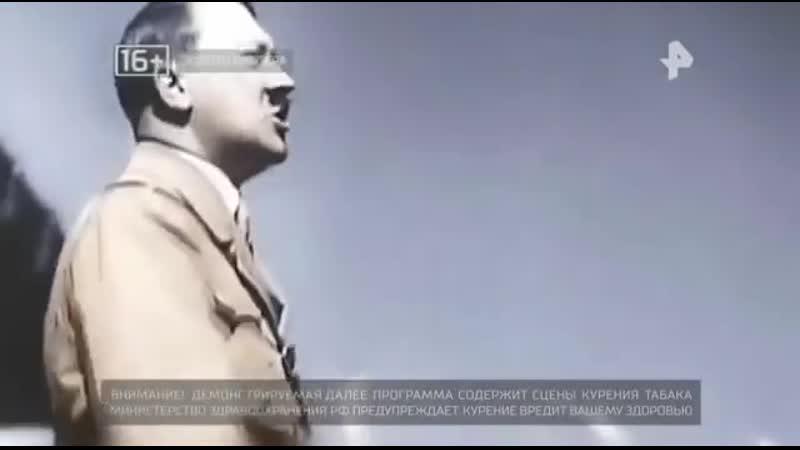 Золото_Гитлера_-_02_02_2018_-_РЕН-ТВ_-_Документальный