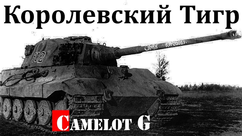 Королевский Тигр - Германский стальной монстр! Как создавался и воевал боевой исполин.