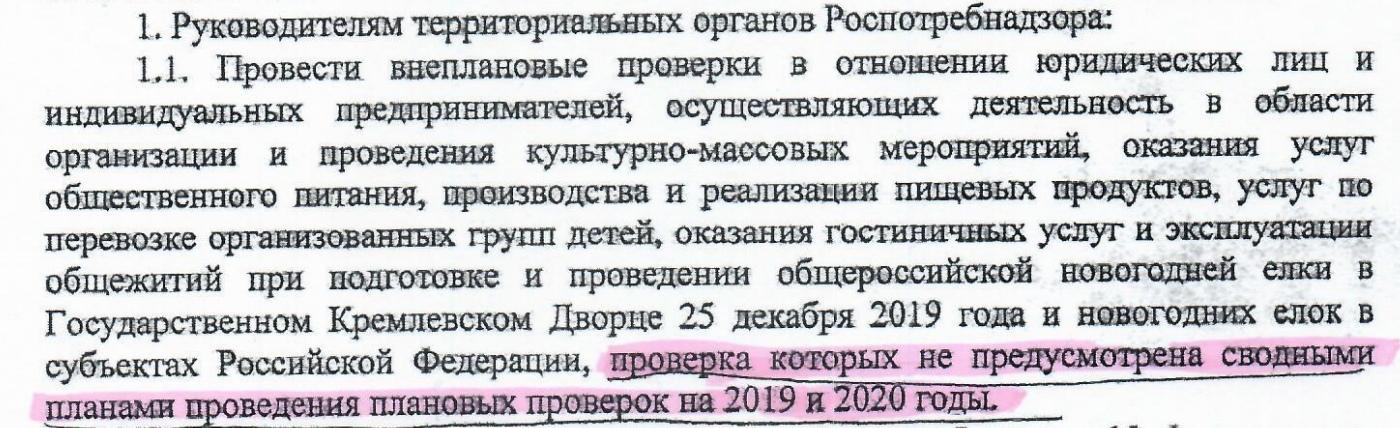 Внеплановая проверка Роспотребнадзора, изображение №2