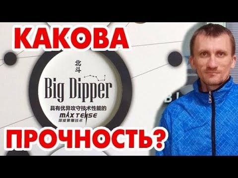 Как держится топшит у Big Dipper от YINHE Milkyway и вообще какая долговечность