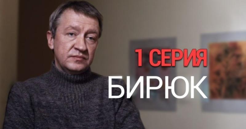 Остросюжетный фильм Бирюк 1 я серия