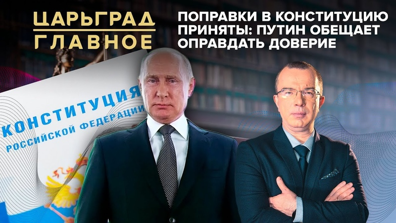 Дал интервью в прямом эфире телеканала 'Царьград