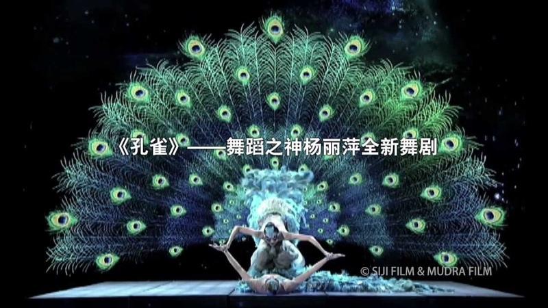 《孔雀》杨丽萍 - 'LA PAON' Yang Liping