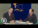 Очевидное невероятное Бермудский треугольник 1976