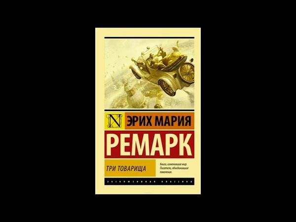 Эрих Мария Ремарк Три Товарища 1х2 1936