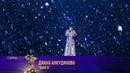 Диана Анкудинова Вьюга выступление на Тэфи 2019
