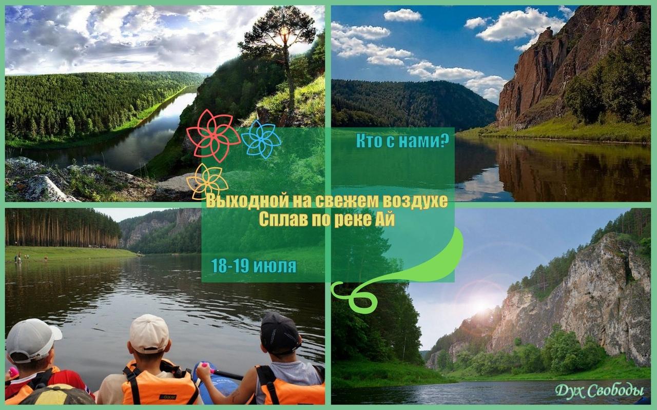 Афиша Челябинск Сплав по реке Ай 18-19 июля (2 дня, выходные)