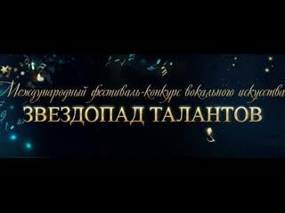 Фестиваль-Конкурс Звездопад Талантов, 15 декабря 2019