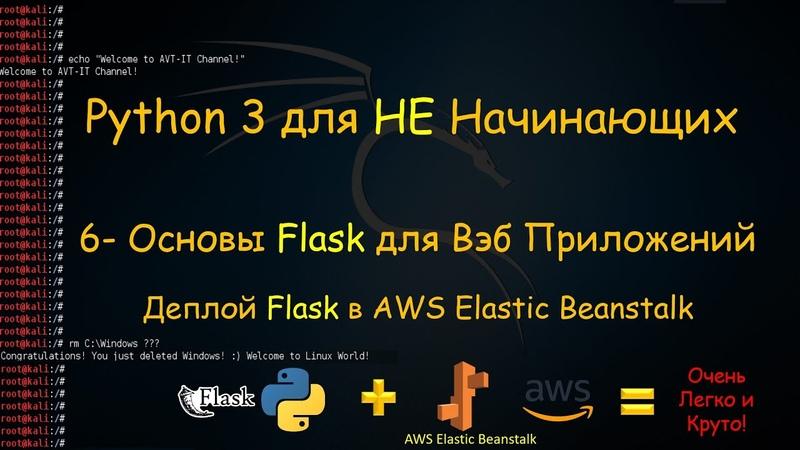 Flask для Вэб Приложений Деплой Flask в AWS Elastic Beanstalk