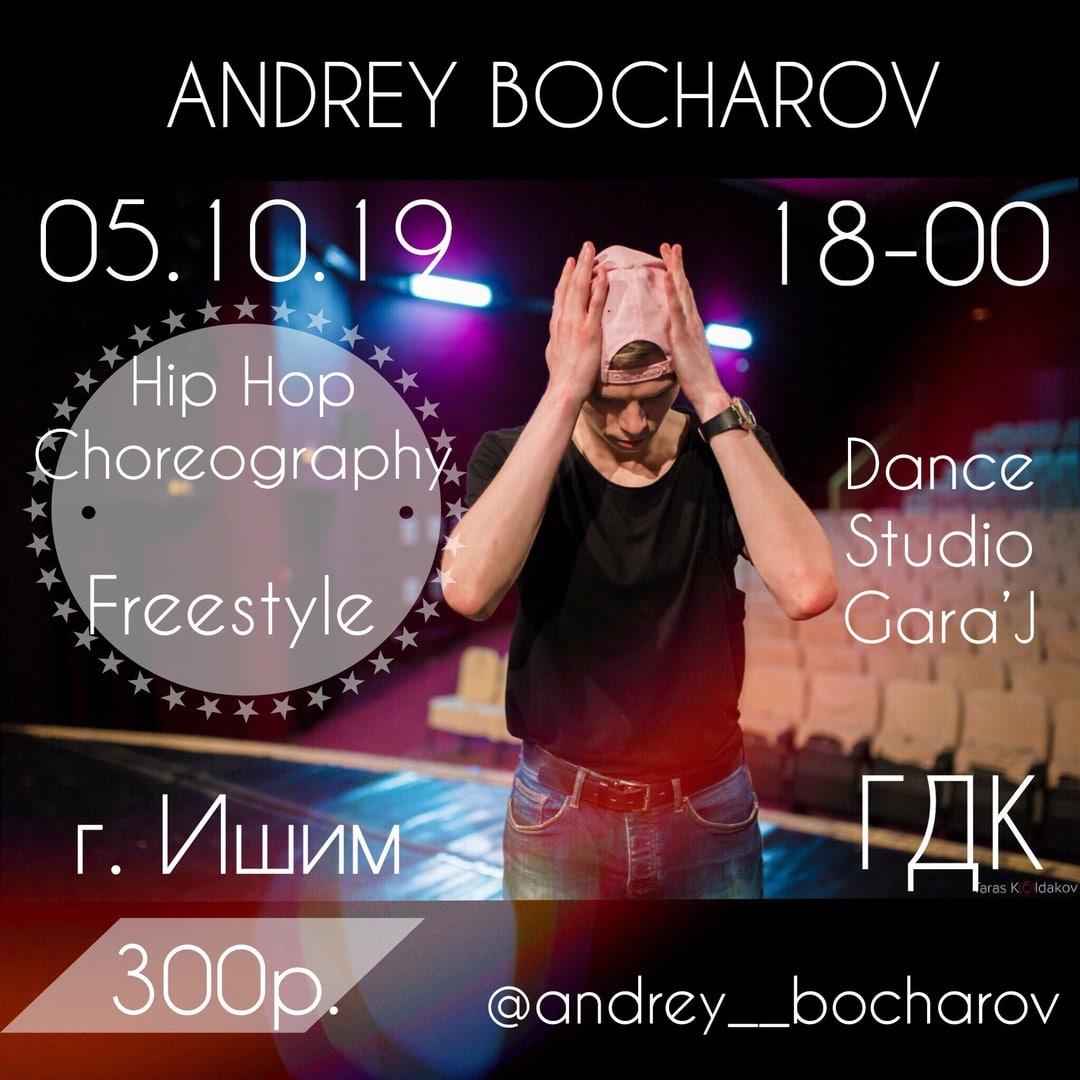 Афиша Омск Андрей Бочаров МАСТЕР КЛАСС HIP-HOP г.ИШИМ
