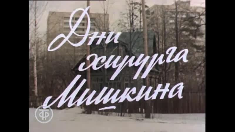 Телефильм Дни хирурга Мишкина Серия 2
