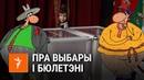 Саўка ды Грышка пра выбары і бюлетэні | Савка и Гришка про выборы и бюллетени