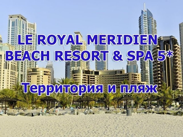 ОАЭ Le Royal Meridien Beach Resort Spa 5* Обзор территории и пляжа Мои поездки с Флагман