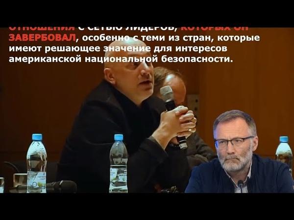 Кто и как готовит иностранных агентов для России ПРИЛЕПИН