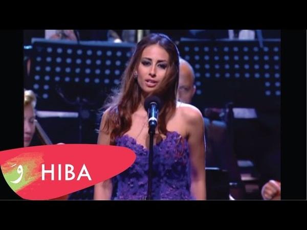 Hiba Tawaji - La Bidayi Wala Nihayi (Live With Orchestra) / هبة طوجي - لا بداية ولا نهاية