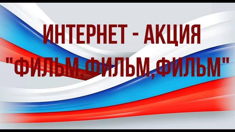 ИНТЕРНЕТ - АКЦИЯ ФИЛЬМ, ФИЛЬМ, ФИЛЬМ, ВПО ПЛАМЯ