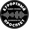 КУРОРТНЫЙ ПРОСПЕКТ [Sochi]