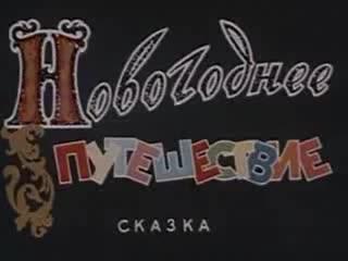 """""""Новогоднее путешествие"""" Советский мультфильм про новый год для детей"""